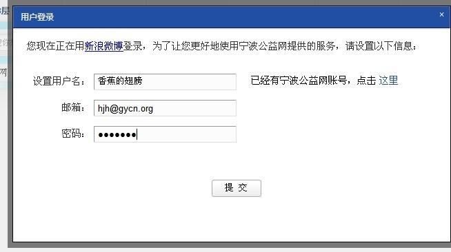 宁波公益网可以绑定新浪微博使用新浪微博注册和登录啦